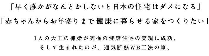 「早く誰かがなんとかしないと日本の住宅はダメになる」「赤ちゃんからお年寄りまで健康に暮らせる家をつくりたい」