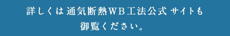 詳しくは通気断熱WB工法公式サイトも御覧ください。
