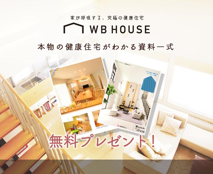 家が呼吸する、究極の健康住宅 WB HOUSE 本物の健康住宅がわかる資料一式 無料プレゼント!