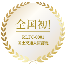 全国初!国が認めた健康工法 RLFC-0001