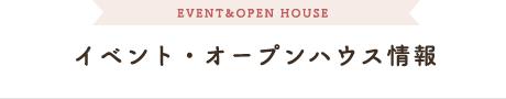 イベント・オープンハウス情報