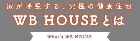 家が呼吸する、究極の健康住宅WB HOUSEとは