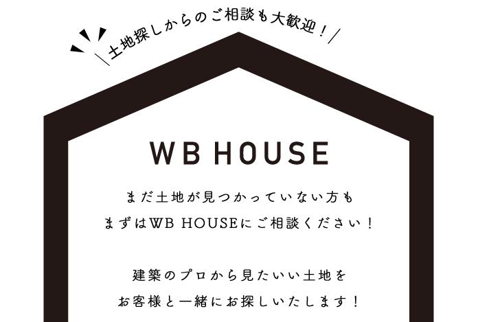 土地探しからのご相談も大歓迎!WB HOUSE まだ土地が見つかっていない方もまずはWB HOUSEにご相談ください!建築のプロから見たいい土地をお客様と一緒にお探しいたします!