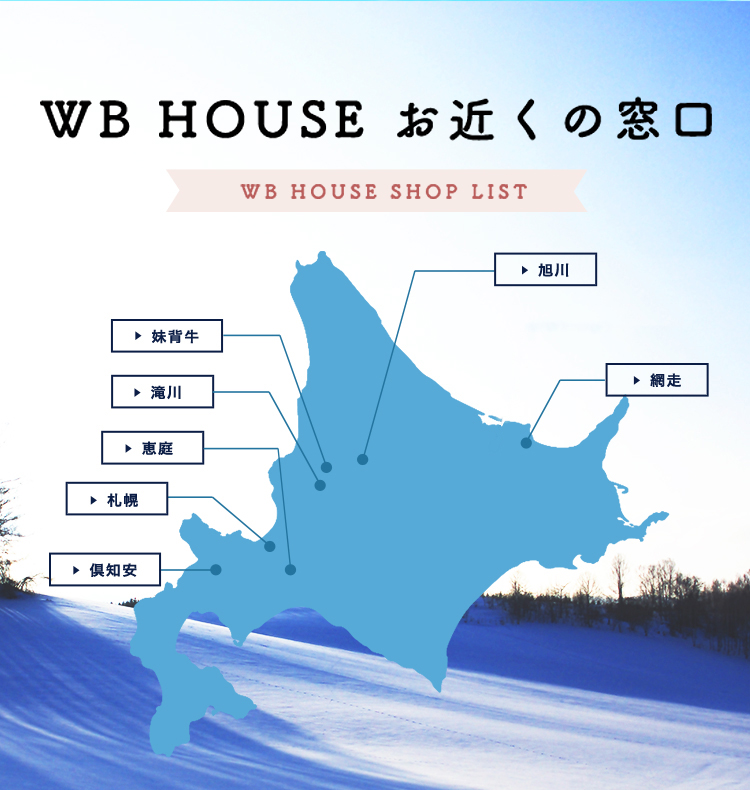 WB HOUSE お近くの窓口 WB HOUSE SHOP LIST