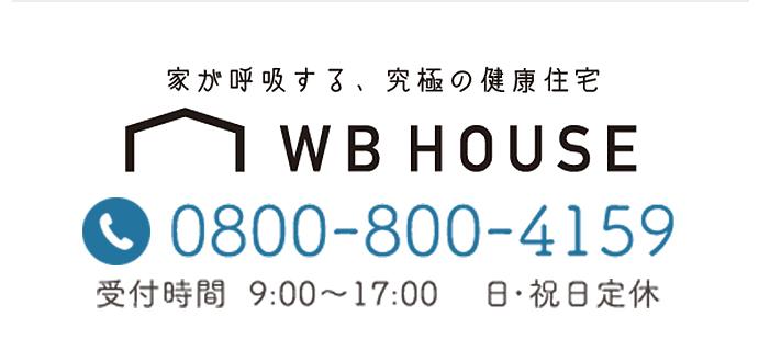 家が呼吸する、究極の健康住宅 WB HOUSE 0125-23-1178 受付時間  00:00~00:00  ◯曜定休